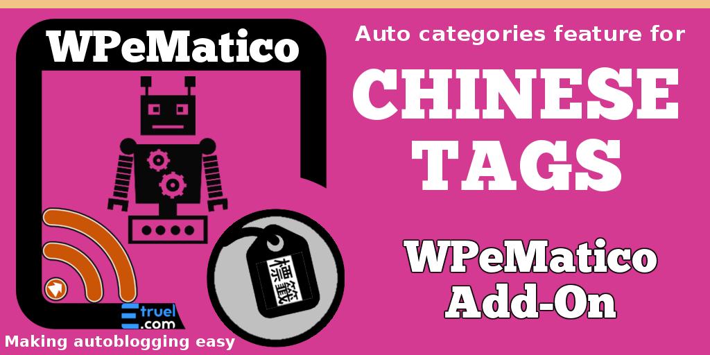 wpematico_chinesetags