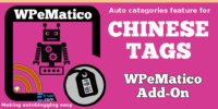 WPeMatico Chinese Tags